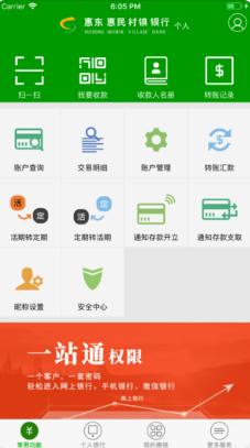惠东惠民村镇银行V2.1 苹果版