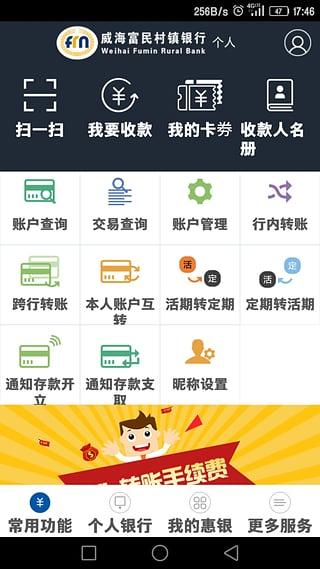 威海富民村镇银行V1.3.0.6 安卓版