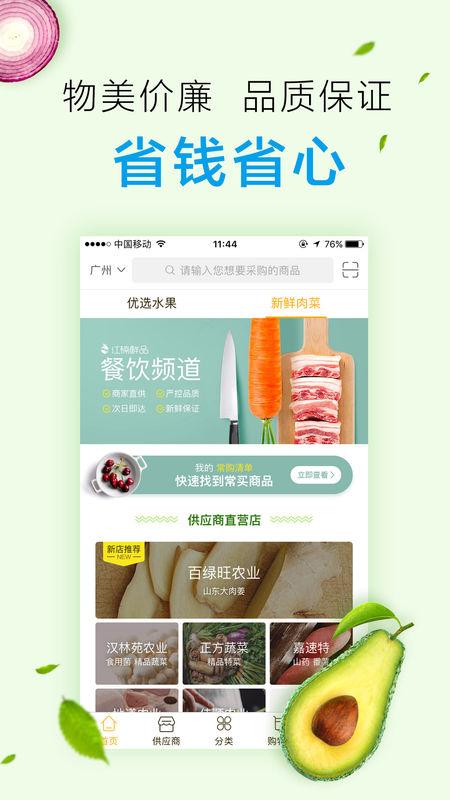 江楠鲜品V2.26.4 苹果版