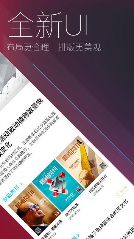 财新V5.5.6 安卓版