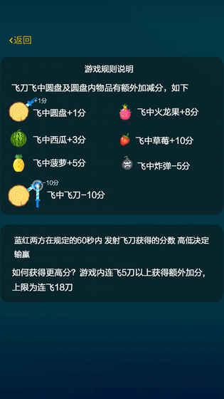 飞刀小李子V1.0 安卓版