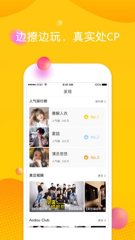 奥豆V2.8.1 苹果版