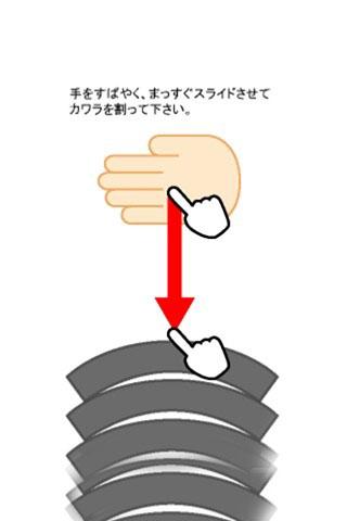 空手道手刀V1.2.0 安卓版