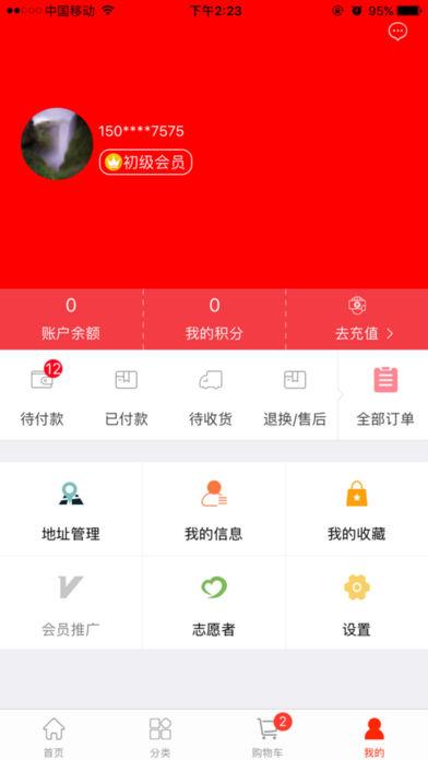 惠智通V1.5.6 苹果版