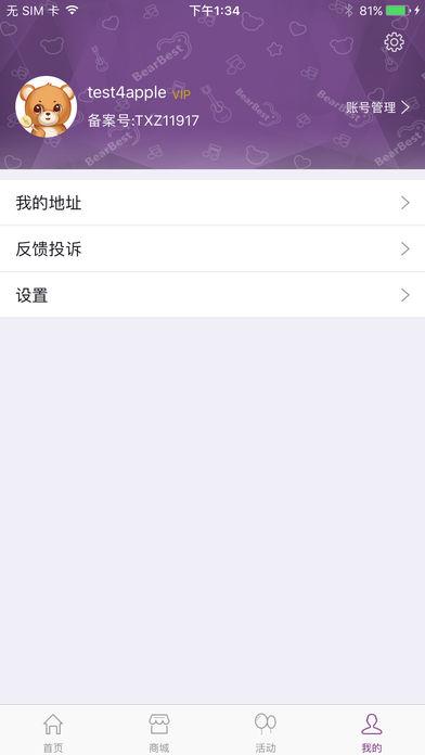 小熊贝斯V1.2.13 苹果版