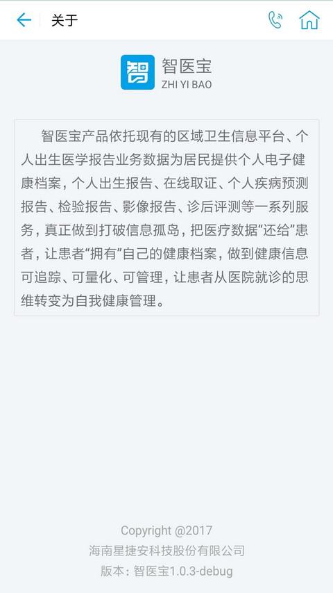 智医宝V1.2.9 苹果版