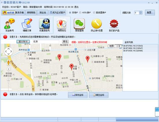 微信营销大师V1.5.5.10 绿色版