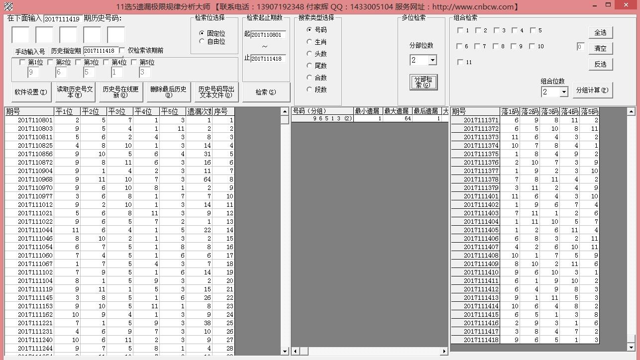 快开11选5超级遗漏极限分析大师Build 20180810 官方版