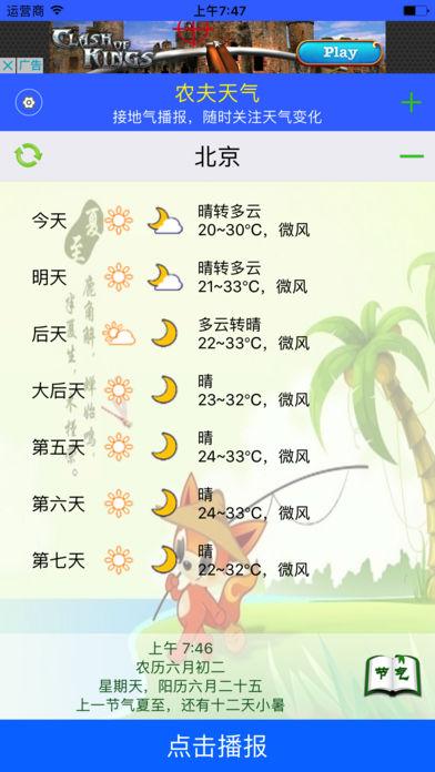 农夫天气V2.0.1 安卓版