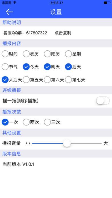 农夫天气V2.0.1 苹果版