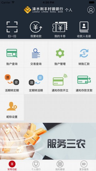 涞水利丰村镇银行V1.3.0.8 安卓版