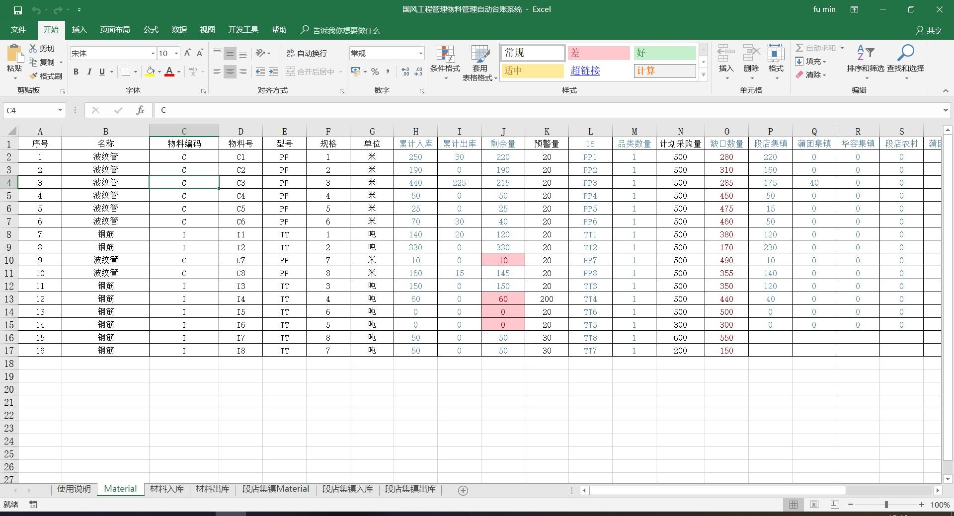 国风仓储管理自动台账系统Build 20180810 官方版