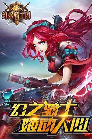 幻姬骑士团V1.4.8 变态版