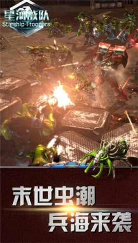 星河战队V1.9 破解版