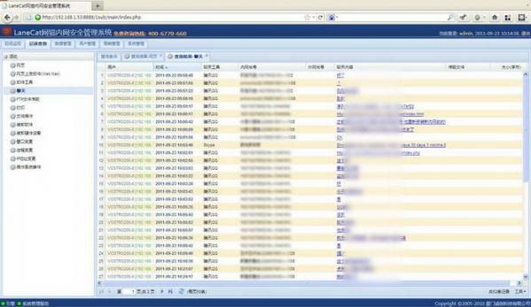 LaneCat网猫(内网版)V2.1.1607 电脑版