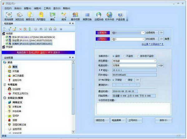 网路岗网络监控V9.01.38 (附注册码)官方版
