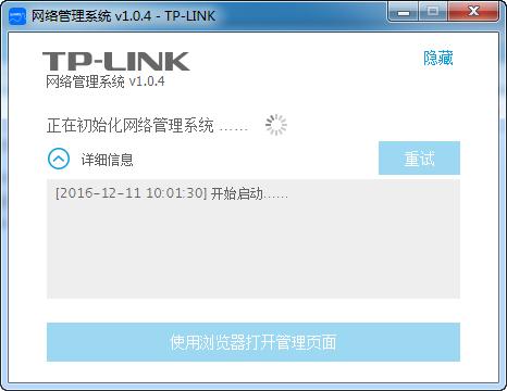 tplink网络管理软件(tpNMS)V1.0.4 官方版