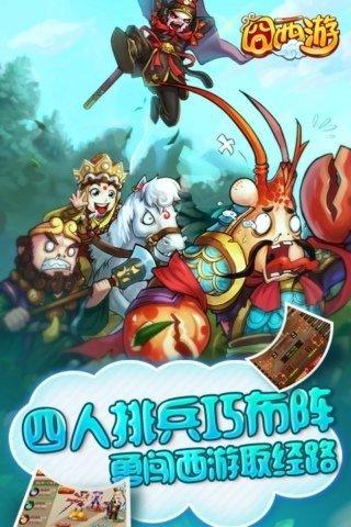 囧西游V5.31 破解版