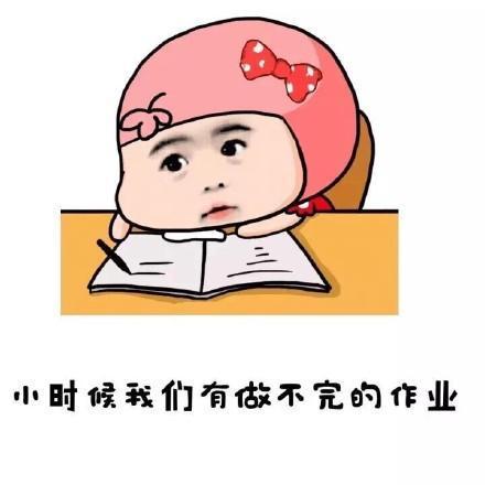 作业系列搞笑表情包图片