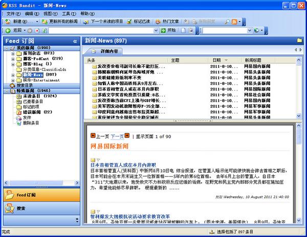 酷讯RSS阅读器(RssBandit)V1.9.0.1002 电脑版