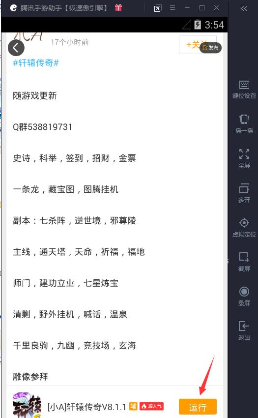 轩辕传奇手游电脑版模拟器辅助脚本工具V3.3.2 安卓版