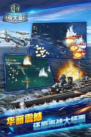 战舰大海战V1.5.3 无限版