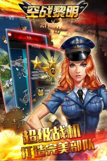 空战黎明V2.2 破解版
