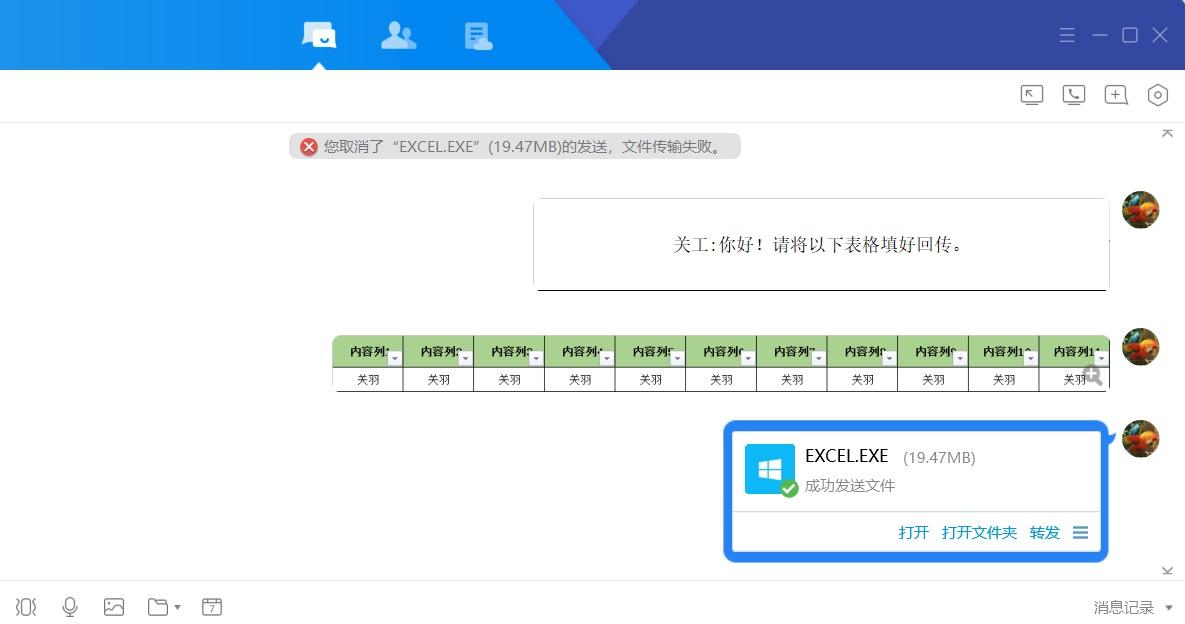 国风QQ消息/文件自动分组发送系统Build 20180815 官方版