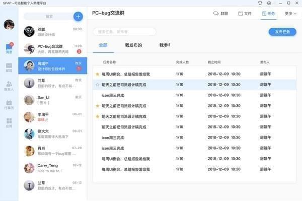司派V1.1.108 官方版