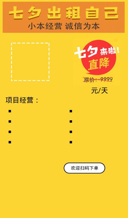 七夕出租海报V1.1 安卓版