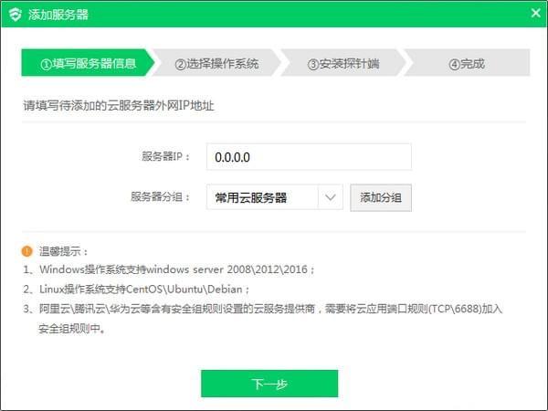 云帮手V1.2.4.2 官方版