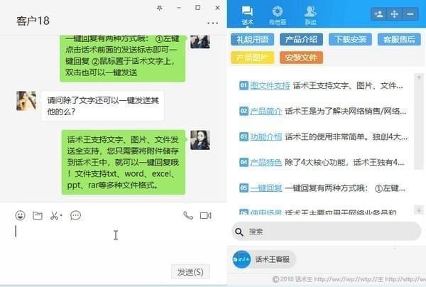 话术王V3.15 官方版