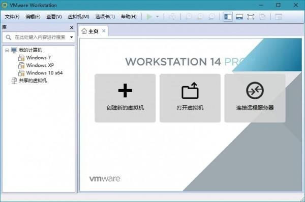 VMware Workstation 14(虚拟机)V14.1.3 官方中文版