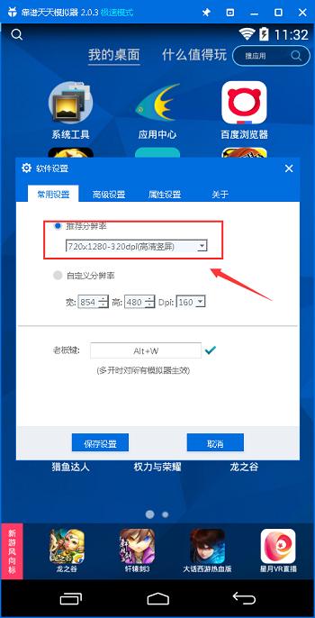 屠龙破晓手游电脑版辅助安卓模拟器专属工具V1.9.5 免费版