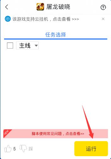 屠龙破晓手游辅助挂机免root脚本V3.3.2 安卓版