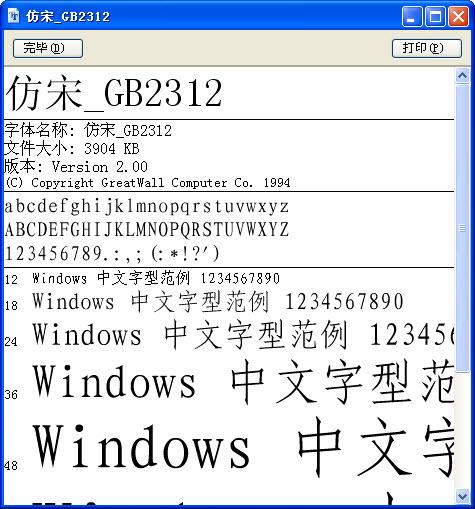 仿宋gb2312字体win7版电脑版