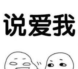 提供抖音/熊本熊/金馆长/蘑菇头七夕表情包下载.图片