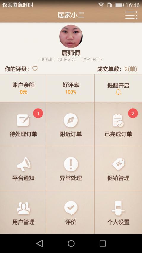 居家小二V1.1.5 安卓版