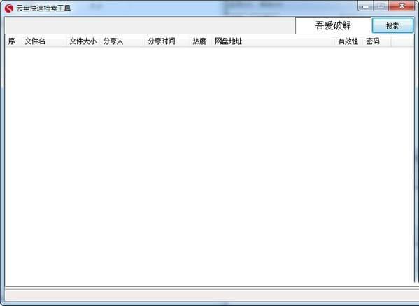 云盘快速检索工具V1.0.0.0 免费版
