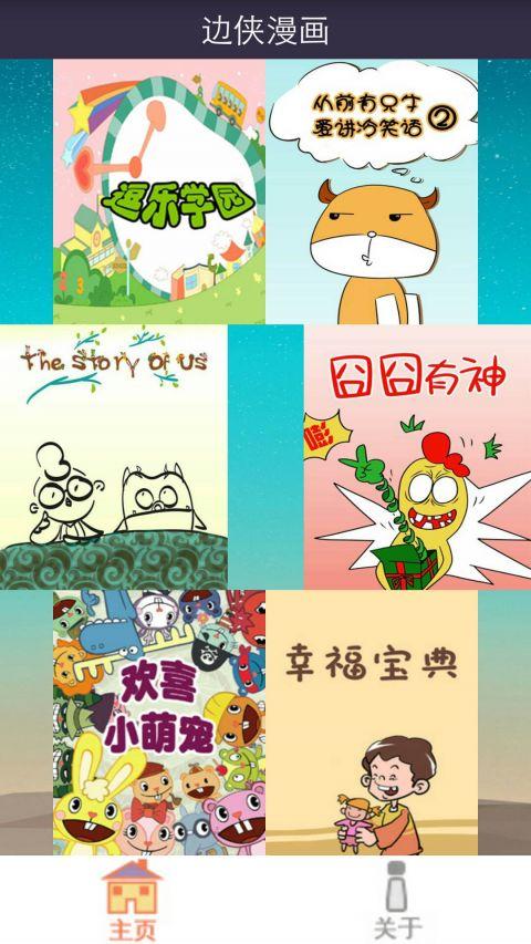边侠漫画V1.0 安卓版