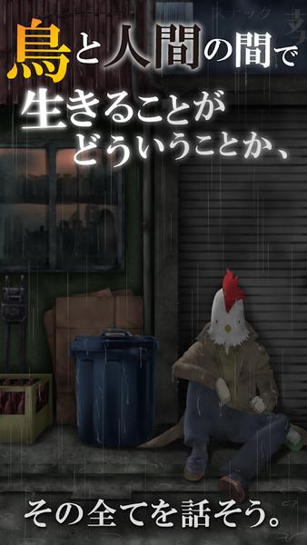 生而为鸡的男人和他壮丽的人生V1.0.0 安卓版