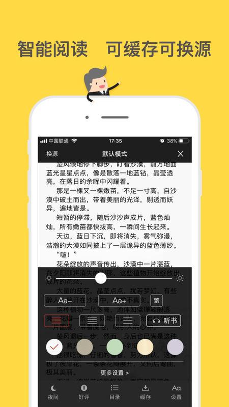 听书神器V1.0.5 苹果版