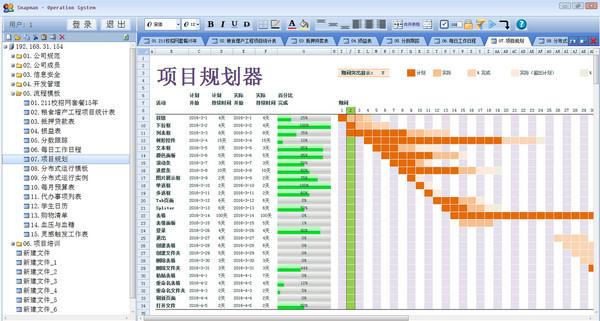 Snapman(电子表格)V1.3.3 免费版
