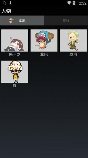 朱一龙桌宠V5.1.0 安卓版