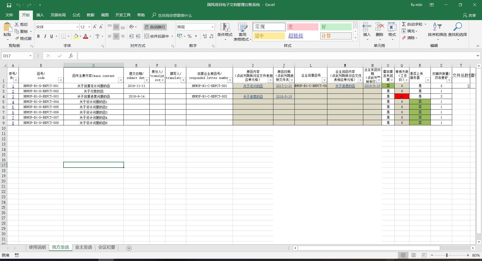 国风项目电子文档管理台账系统Build 20180818 官方版