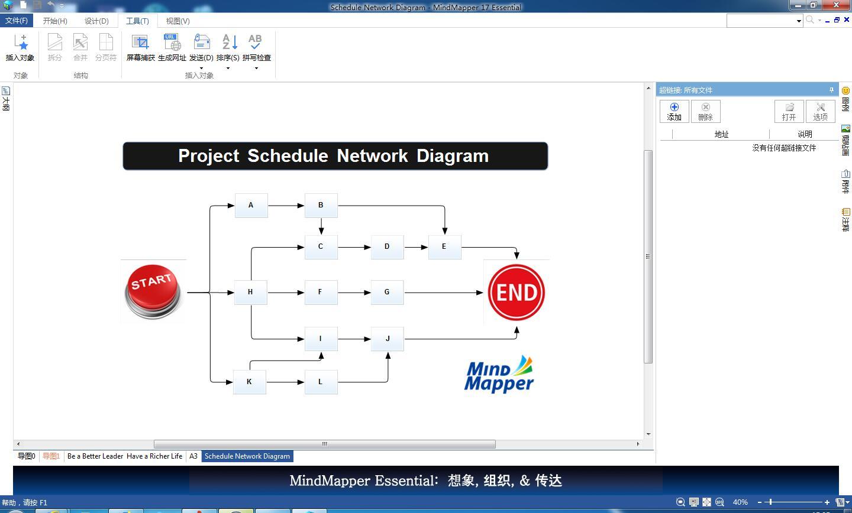 MindMapper 17中文版思维导图V17.9000 官方版