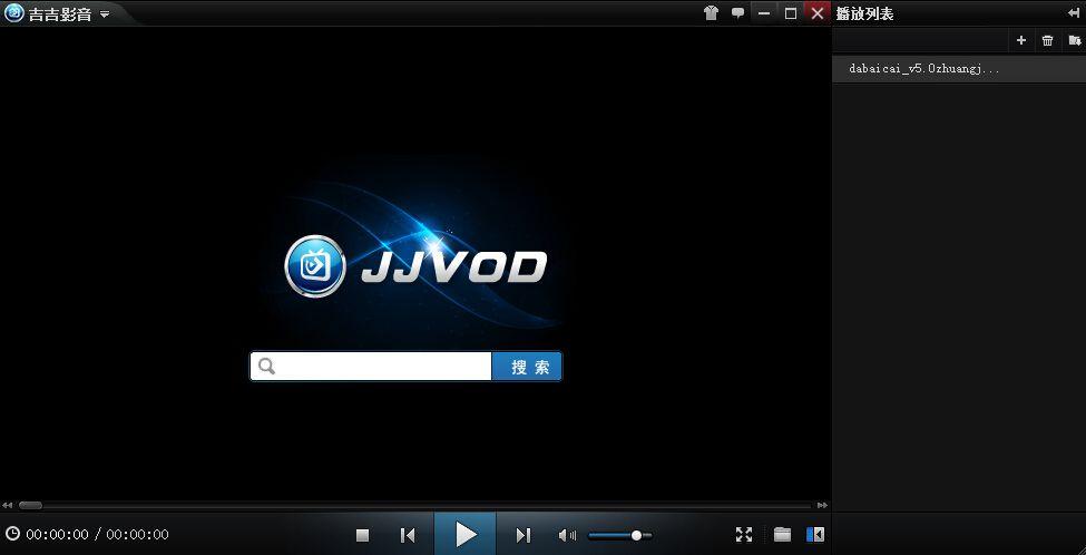 吉吉影音V2.8.2.2 正式版
