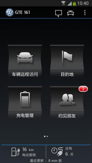 大众汽车车联网V0.92.201511160 安卓版