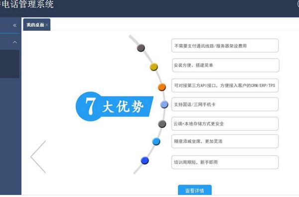 极呼电话管理系统V2.05.1 官方版