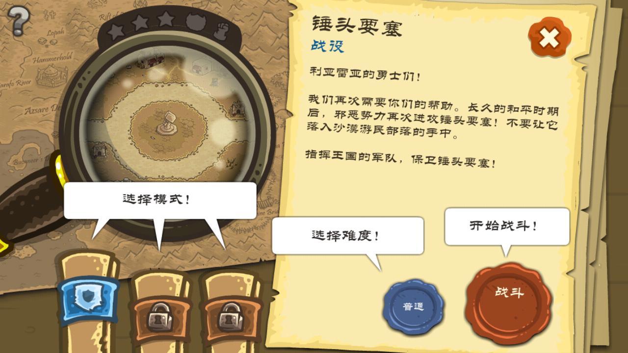 皇家守卫军前线V1.4.3 汉化版